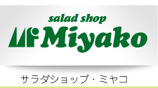 サラダショップミヤコ