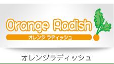 オレンジラディッシュ